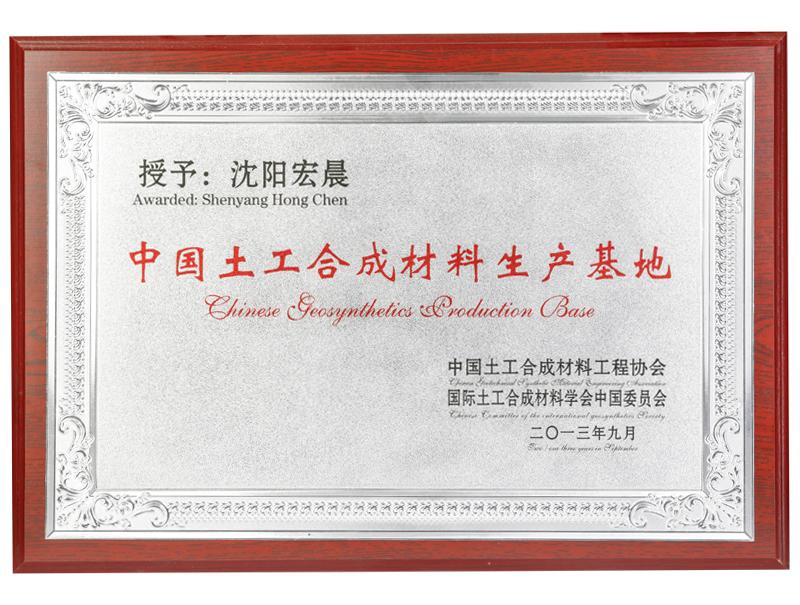 中国土木合成材料生产基地