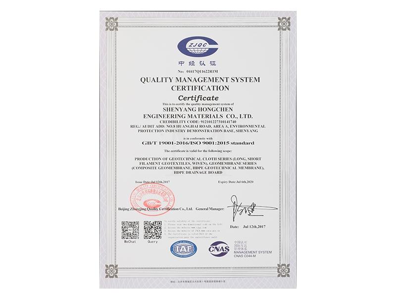 质量管理体系认证证书-英文