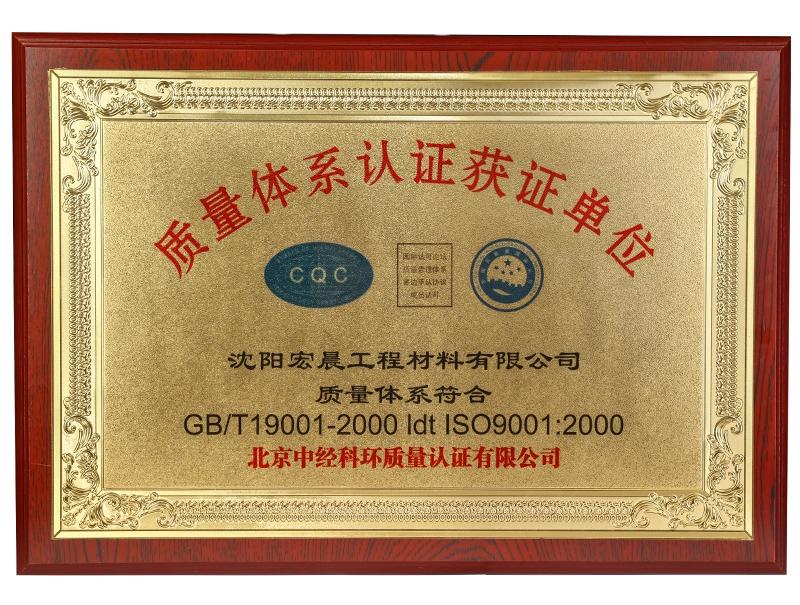 质量体系认证获证单位