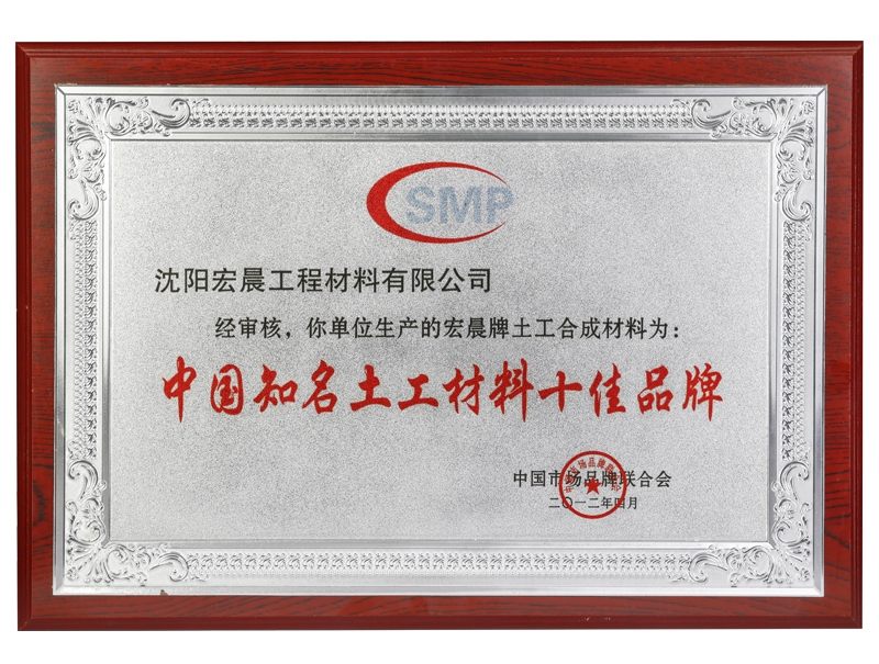 中国知名土工材料十佳品牌